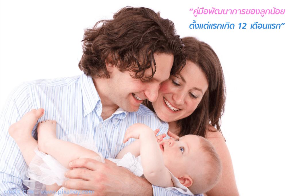 พัฒนาการ ของลูกน้อย ตั้งแต่แรกเกิด 12 เดือนแรก สำหรับ คุณแม่ มือใหม่