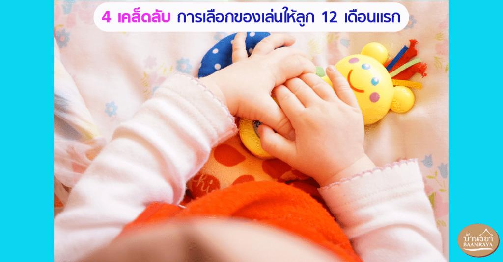 4 เคล็ดลับ การเลือกของเล่นให้ลูก 12 เดือนแรก