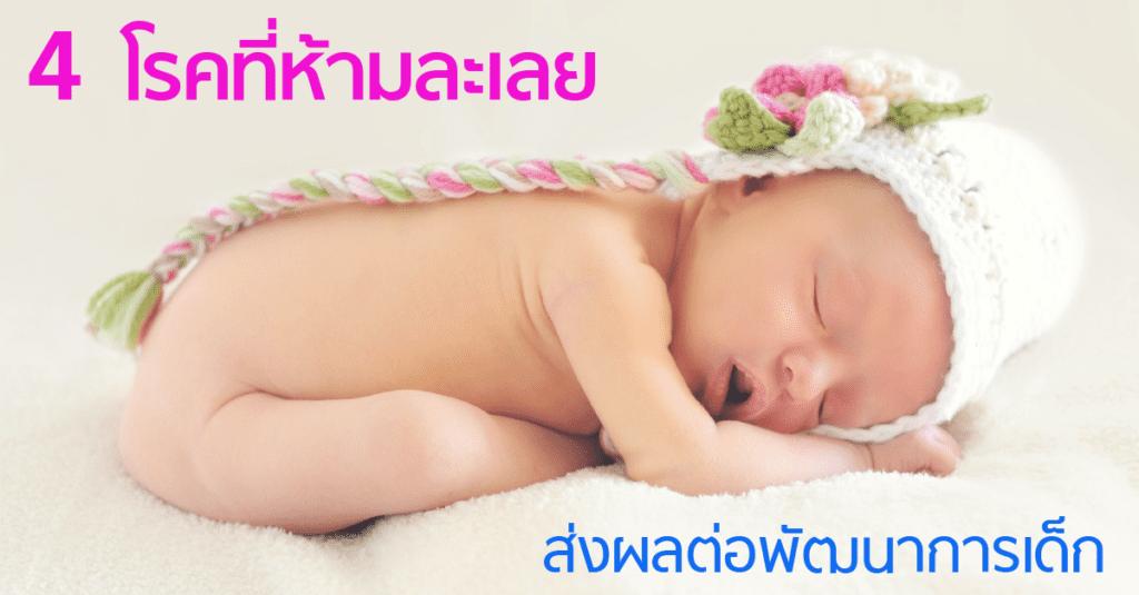 ลูกป่วย 4 โรคยอดนิยม ส่งผลต่อพัฒนาการเด็ก ที่คุณแม่ห้ามละเลย โรคหวัด โรคเหาที่ศีรษะ ฟันผุ พัฒนาการช้า ส่งผลต่อการเจริญเติบโตและพัฒนาการของเด็กที่จะเติบโต