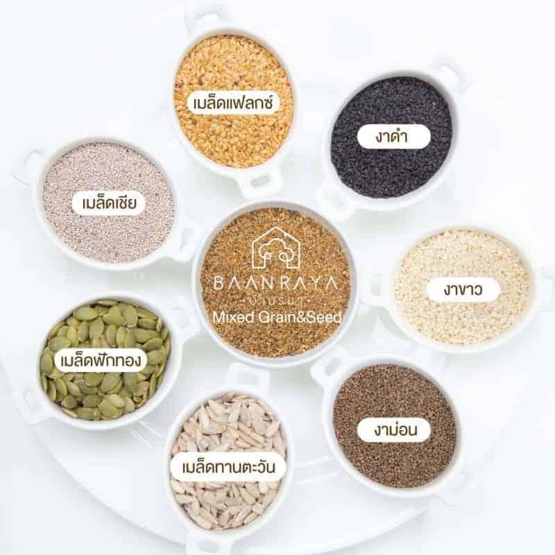 Mixed Grain and seed ธัญพืช